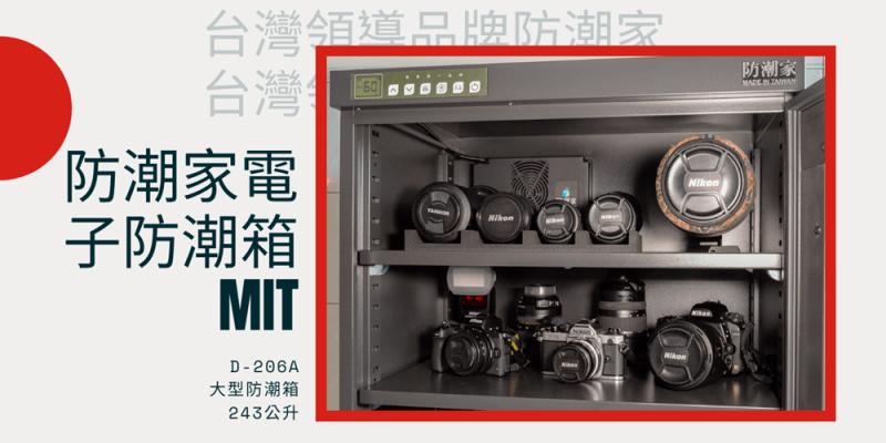 防潮箱開箱|防潮家D-206A大型防潮箱(243公升),高效除濕15分鐘即見效,快速除濕型頂級電子防潮箱!