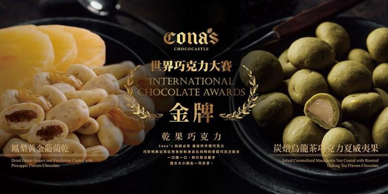 Cona's Chocolate 妮娜巧克力專賣店【鳳梨黃金葡萄乾】ICA世界巧克力大賽金牌獎