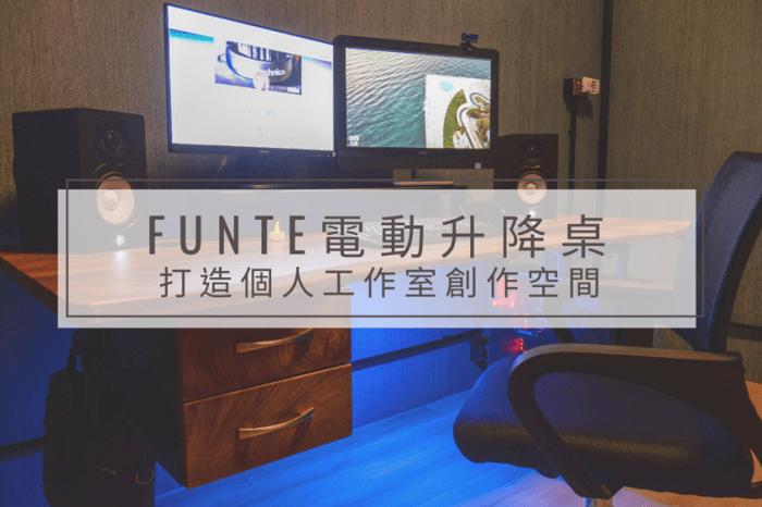 180cm大桌面/工作桌/電腦桌 FUNTE三節式電動升降桌 打造個人工作室創作空間 專業品牌CP值100%