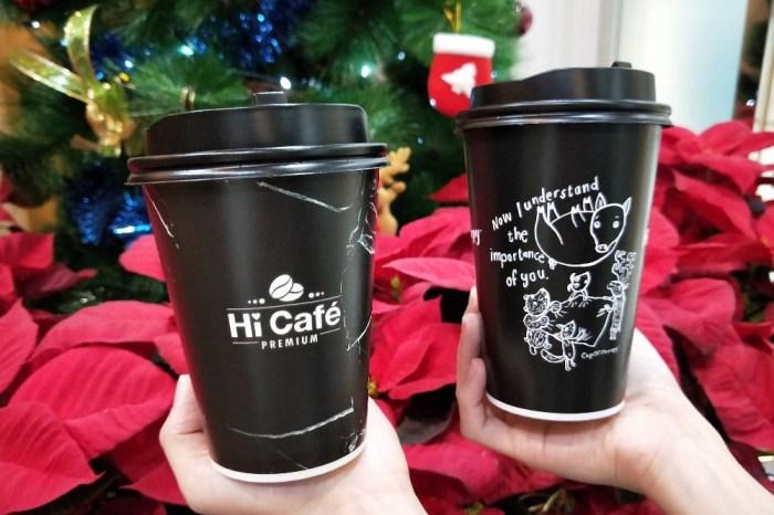萊爾富 Hi Café 換新裝 耶誕節推出質感黑的獨家肖像「CupOfTherapy 重要杯」