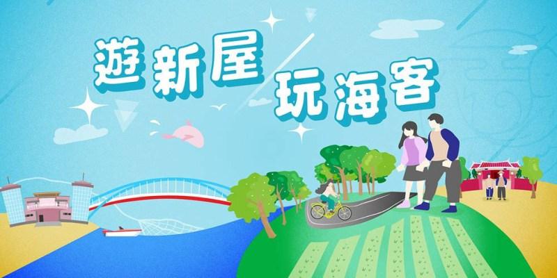 桃園新屋美食 海洋客家私廚料理 海客美食邀您來作客 台灣唯一客家漁港在永安