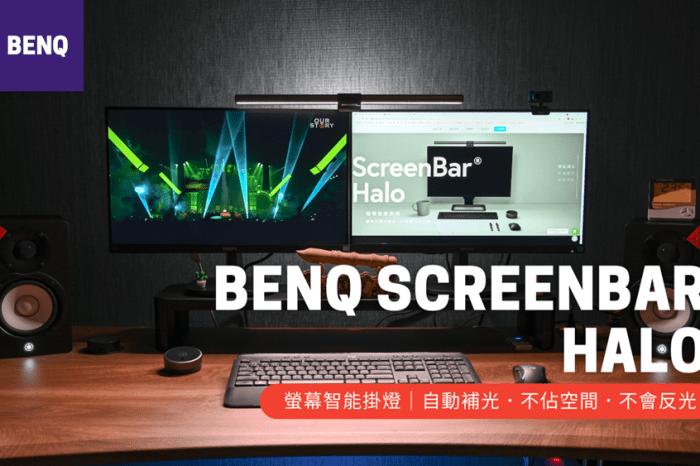 BenQ ScreenBar Halo 螢幕智能掛燈 減輕工作時的眼睛負擔 非對稱光學設計 螢幕0反光 3種補光模式 打造工作室光空間