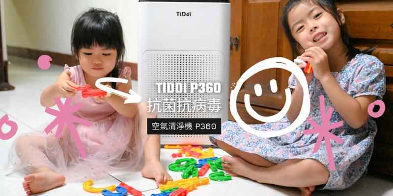 抗菌空氣清淨機推薦 TiDdi P360 抗菌抗病毒 低噪音 智慧監控 自動偵測PM2.5 適用5~10坪空間