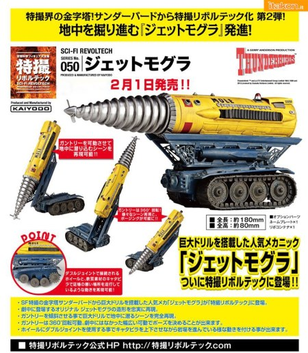 ThunderBirds: REVOLTECH No.050 The Mole - Anteprima