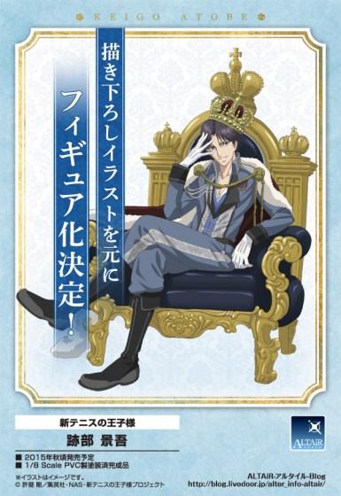 alter - keigo atobe - prince of tennis - annuncio - 1