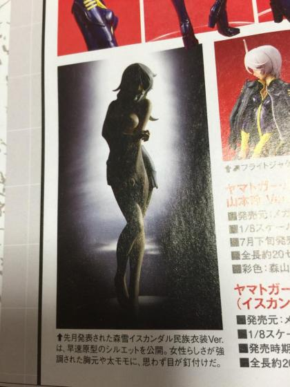 Yuki Mori Scan - Iscandan Outfit - MegaHouse 20