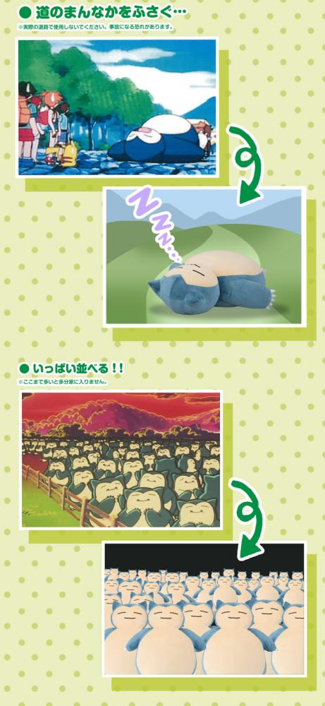 Pokemon- Snorlax (Kabigon) Bandai Premium Cushion Itakon.it -0008a