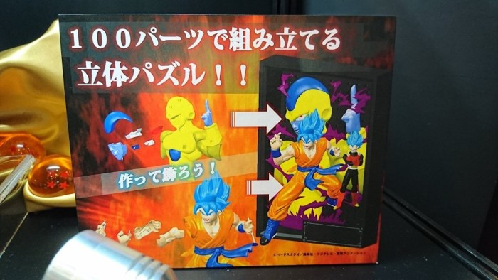 Bandai_Goku_Vegeta2