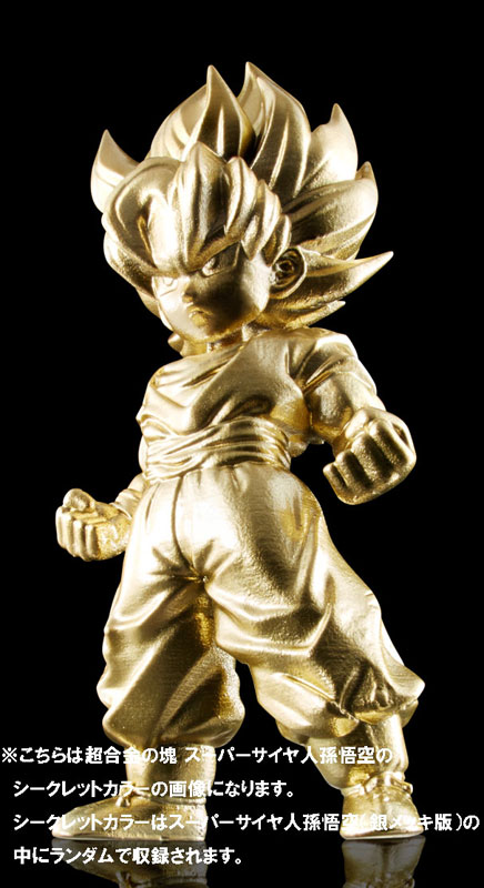 Dragon Ball Z Chogokin no Katamari Bandai  Itakon.it -0007