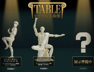 figma The Table Museum 20