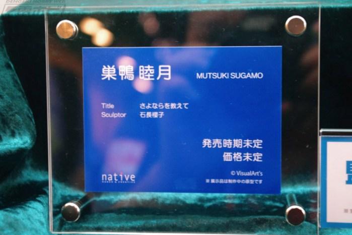 Native Sayonara o Oshiete ~Comment te Dire Adieu~ - Sugamo Mutsuki 03