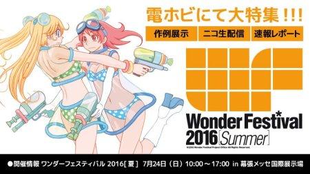 WF2016S_main-02