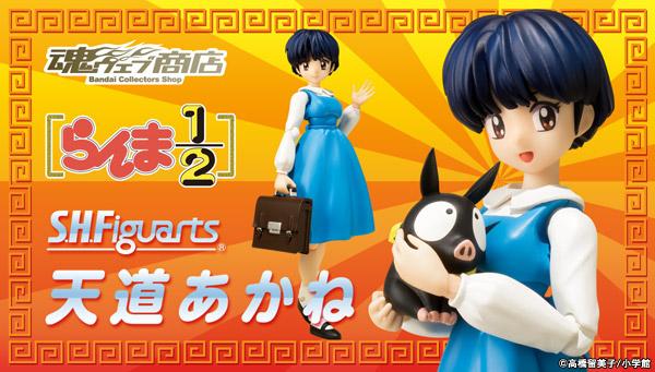 Akane Tendo SH Figuarts Ranma Bandai preorder 00