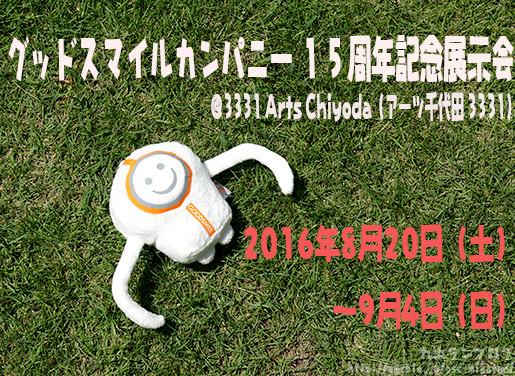GSC 15 Event Akihabara 28