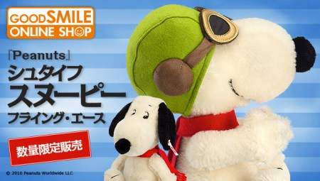 steiff-snoopy-flying-ace-gsc-pre-20