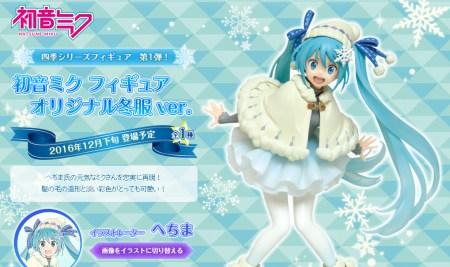 miku_seasonfig_winter20
