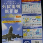 関西国際空港で一番いいレートで両替するには泉州池田か紀陽銀行へ!