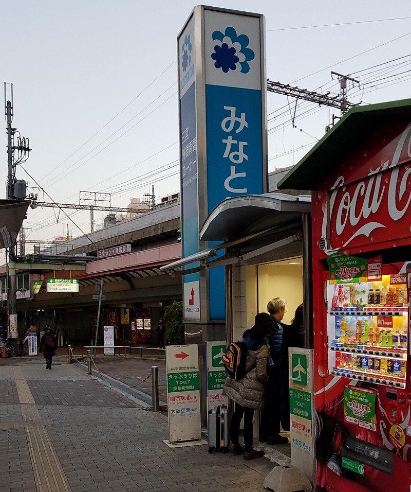 三宮発関空着のリムジンバスの券売機は三ノ宮駅南側のみなと銀行の大きな看板の脇にあります。