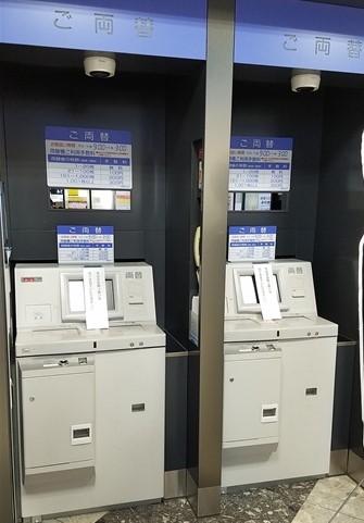 新千歳空港の国内線ターミナル2Fにある北洋銀行の前には両替機もあります