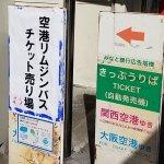 神戸三宮から関空までのリムジンバスの運賃・券売機の場所・乗り場・注意点など
