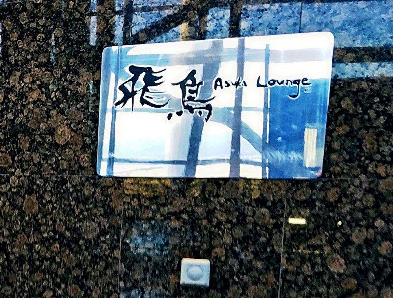 関空第一ターミナルの飛鳥ラウンジの入口