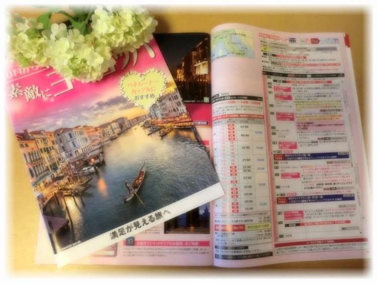 新婚旅行のパンフレット