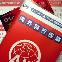 海外旅行保険