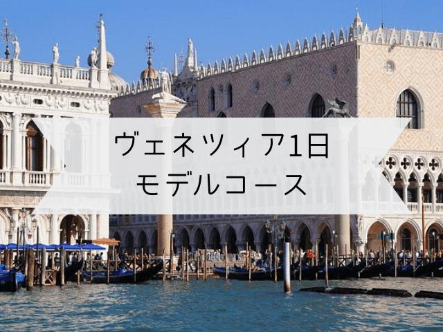 ヴェネツィア1日モデルコース