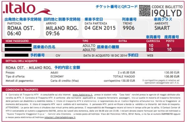 Italo-E-ticket