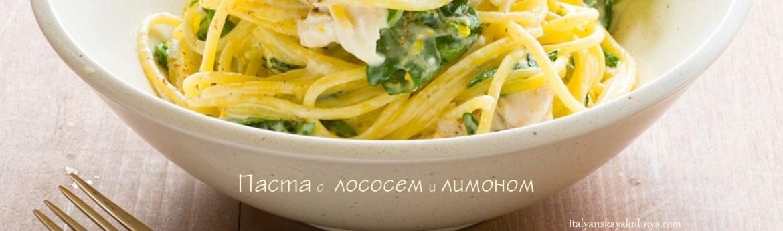паста с лососем и лимоном от italyanskayakuhnya.com