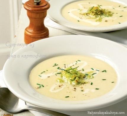 веллютата или суп-пюре из лука и картофеля от italyanskayakuhnya.com