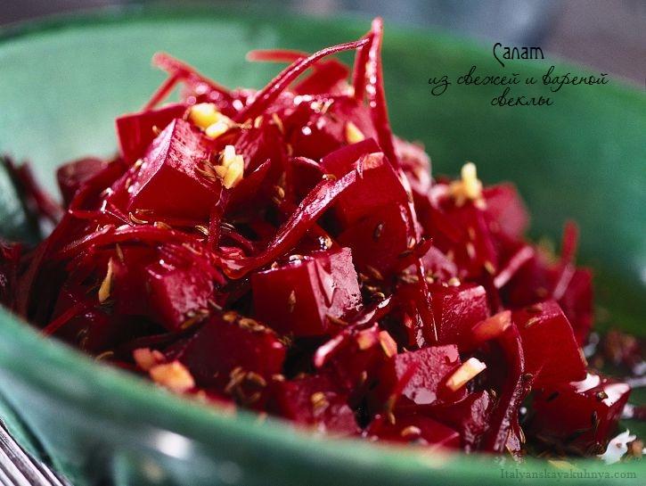 как приготовить итальянский Салат из свежей и вареной свеклы
