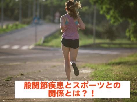 股関節 スポーツ