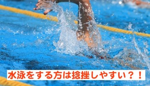 水泳のバタ足キックは足首の捻挫と関係あり?!  予防方法もご紹介!