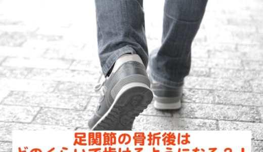 足首の骨折後はどのくらいで歩ける?! 元通りに歩ける? リハビリの進め方もご紹介!(足関節骨折)