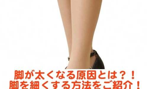 簡単に脚が細くなる方法とは?! 脚が太くなる5つの原因をご紹介!【ふくらはぎ編】
