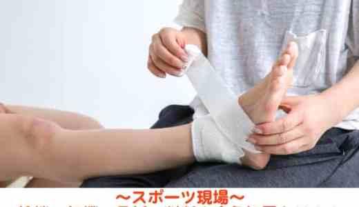スポーツ現場で捻挫、打撲、骨折の応急処置や判断とは?!内出血やRICE療法を解説!
