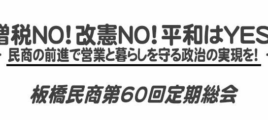 板橋民商第60回定期総会