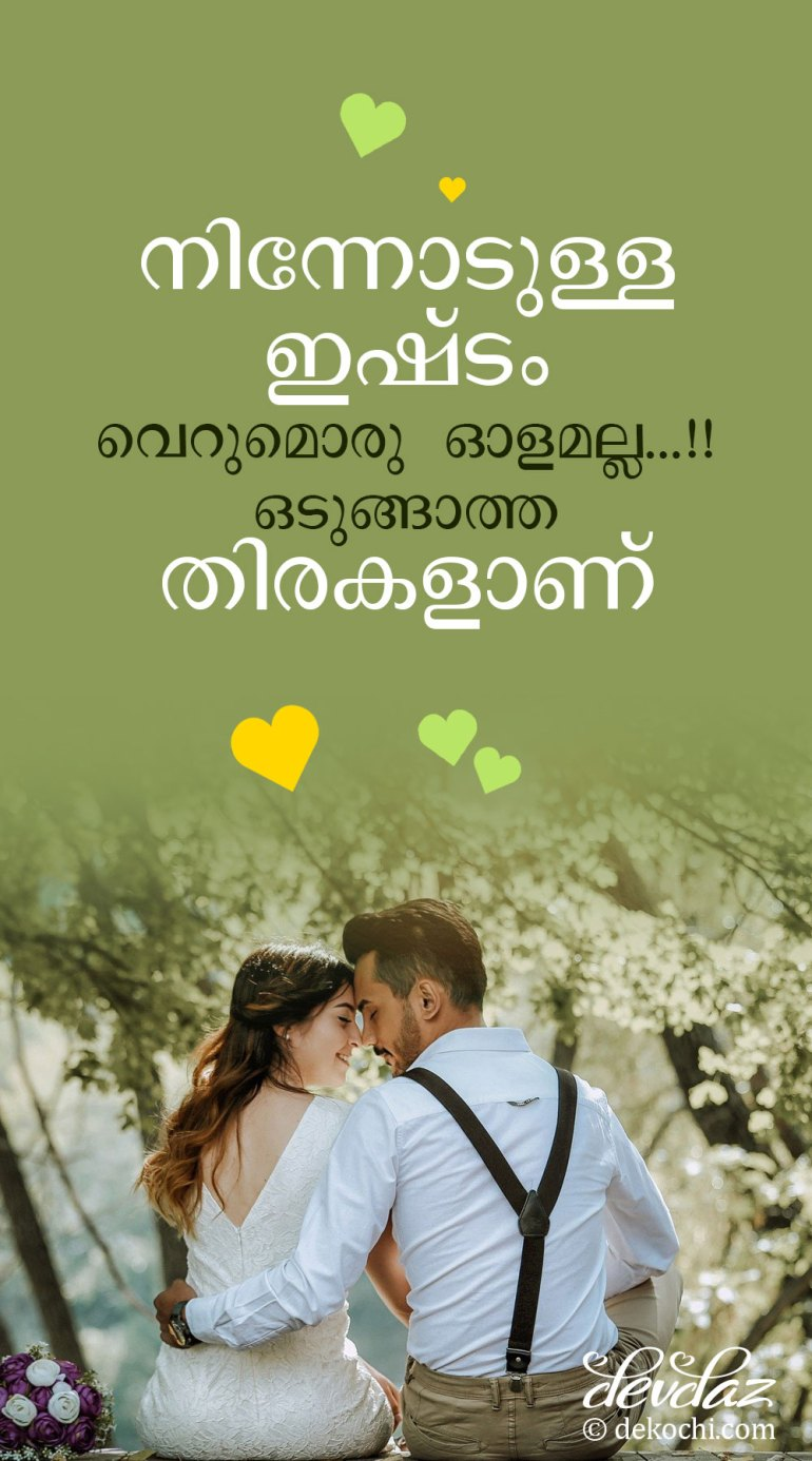 motivational quotes in malayalam, friendship quotes in malayalam, malayalam captions for instagram, malayalam love quotes text, love quotes in malayalam for husband, love quotes english text, love thoughts english, loving words in malayalam, propose day malayalam quotes, malayalam love letter, malayalam status in english, love quotes malayalam facebook, love quotes malayalam text, romantic love quotes, love quotes for him, pranayam images malayalam, love captions english, malayalam status love, sad love images in malayalam, pranaya dialogues malayalam, alone malayalam quotes