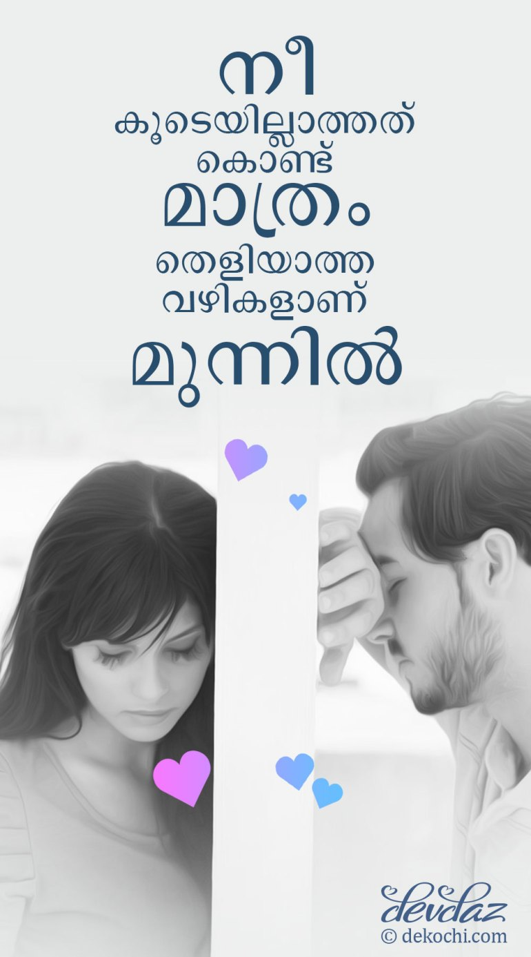 malayalam love quotes, motivational quotes in malayalam, friendship quotes in malayalam, malayalam captions for instagram, malayalam love quotes text, love quotes in malayalam for husband, love quotes english text, love thoughts english, loving words in malayalam, propose day malayalam quotes, malayalam love letter, malayalam status in english, love quotes malayalam facebook, love quotes malayalam text, romantic love quotes, love quotes for him, pranayam images malayalam, love captions english, malayalam status love, sad love images in malayalam, pranaya dialogues malayalam, alone malayalam quotes