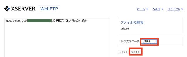エックスサーバーにアップロードしたads.txtの編集