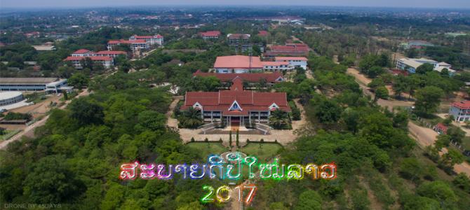 ສະບາຍດີປີໃໝ່ລາວ 2017