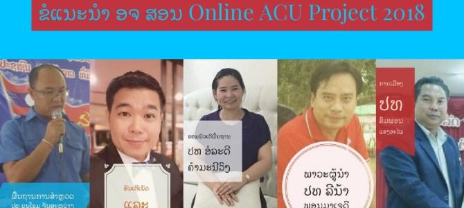 ຂໍແນະນຳອາຈານທີ່ຈະສອນບົດຮຽນຜ່ານລະບົບ Online ໃນໂຄງການ ASEAN CYBER UNIVERSITY ປະຈຳປີ 2018