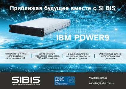 Первый сервер для задач искусственного интеллекта на новой архитектуре от IBM