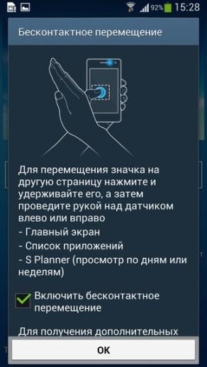 Samsung TouchWiz 071