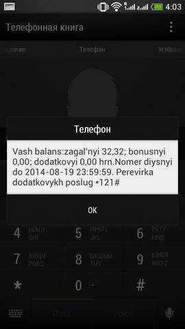 HTC_Desire_600_dual_SIM_s04_24
