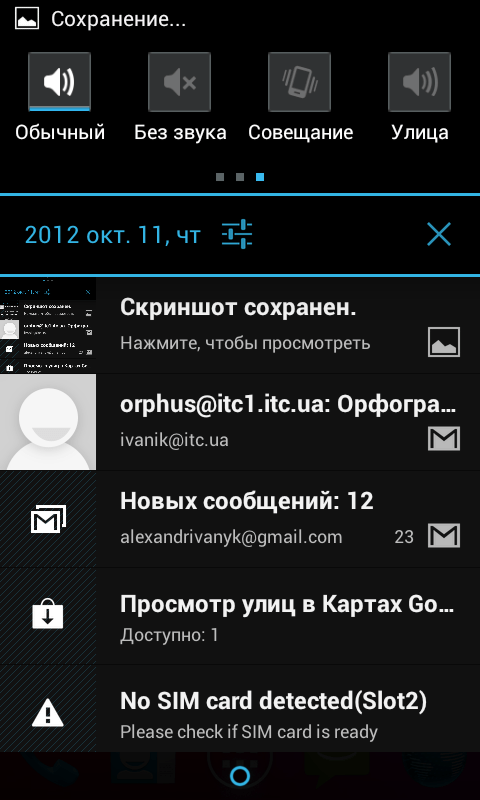 Обзор смартфона Apache M75 - ITC ua