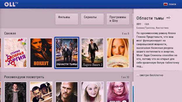 Медиаплеер LG SP820 получил поддержку видеосервиса oll.tv