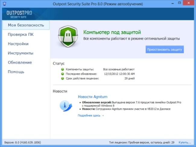 Новинки программного обеспечения: Agnitum Outpost 8, Maxthon 4, Opera 12.12, COMODO Internet Security 2013 и др.