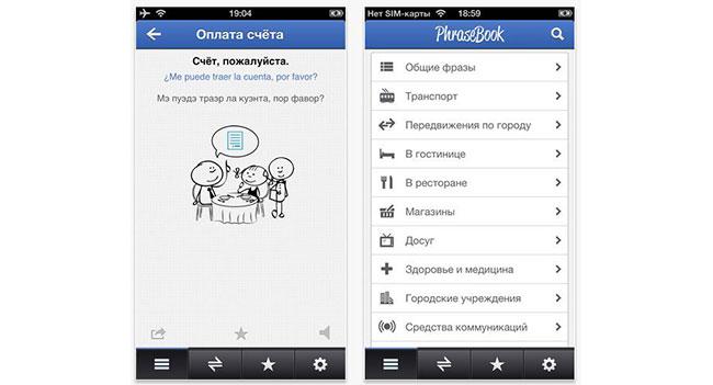 ABBYY выпустила приложение-разговорник PhraseBooks для iOS